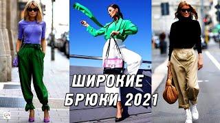 Модные широкие брюки 2021. Топовые новинки в шикарных образах тренды 2021
