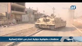 منظمات حقوقية دولية تحذر من كارثة إنسانية في الموصل