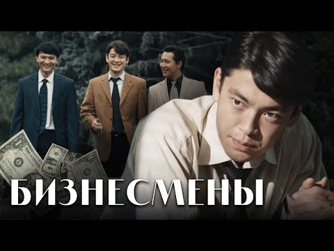 БИЗНЕСМЕНЫ / Фильм. Криминал - Видео онлайн