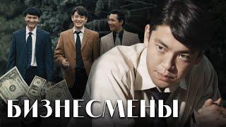 БИЗНЕСМЕНЫ / Фильм. Криминал