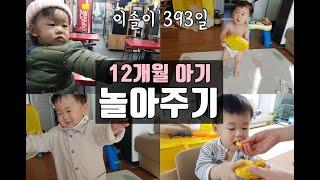 12개월아기 놀아주기, 돌아기가 노는법