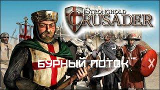 Stronghold Crusader! Уровень 63 - Бурный поток!