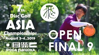 Disc Golf The 7th ASIA Championships MPO Final 9