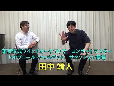 【スペシャル企画】サックス奏者・田中靖人先生特別インタビュー!