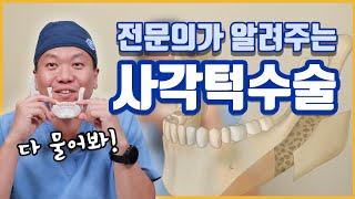 윤곽수술 2탄! 사각턱수술, 긴곡선사각턱, 이차각, 피…