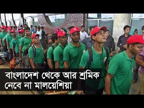 বাংলাদেশ থেকে আর শ্রমিক নেবে না মালয়েশিয়া   Malaysia BD Workers   Somoy TV