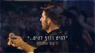 רותם כהן  - לא דמיינתי - טריילר - Rotem Cohen - Lo Dimyanti - 2016