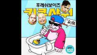 Fresh Boyz - Kingkong Shower (Feat. G.NA) [AUDIO+MP3 dL]