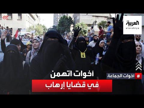 أخوات الجماعة | أشهر الإخوانيات اللاتي اتهمن في قضايا إرهاب