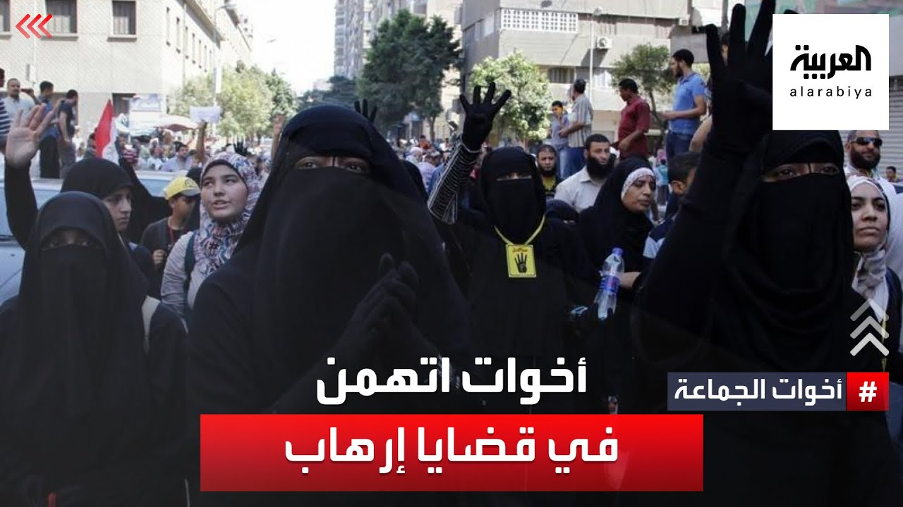 أخوات الجماعة | أشهر الإخوانيات اللاتي اتهمن في قضايا إرهاب  - 22:54-2021 / 9 / 11