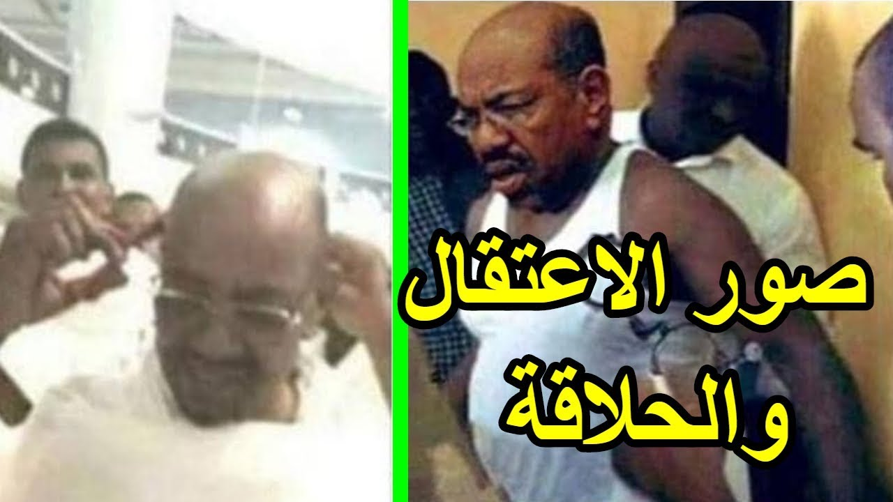 حقيقة صور عمر البشير - YouTube