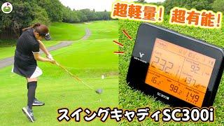 持ち運び式の弾道測定器「スイングキャディSC300i」を練習ラウンドで使ってみた!!【r