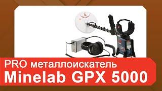 Minelab GPX 5000 кращий професійний грунтовий металошукач купити, ціна, відгуки
