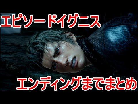【FF15エピソードイグニス】ストーリー全ムービー集 エンディングまで / FINAL FANTASY XV EPISODE IGNIS Story Movie