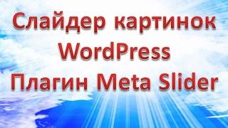 Слайдер картинок  Wordpress   Плагин  Meta Slider