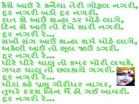 Door nagari badi door nagari (bhajan by: sri thakurji) youtube.