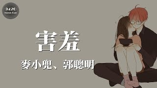 麥小兜 - 害羞 feat.郭聰明「此刻要牽著我的手,別再害羞」動態歌詞版