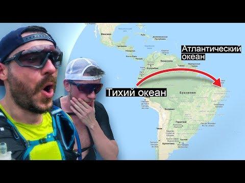 Бегом от Тихого до Атлантического океана за 24 часа