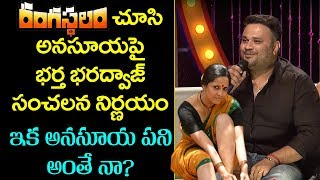 Video అనసూయ భర్త సంచలన నిర్ణయం! | Anchor Anasuya Husband Shocking Decision | YOYO Cine Talkies download MP3, 3GP, MP4, WEBM, AVI, FLV Juni 2018