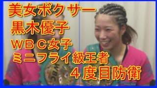 【女子ボクシング】黒木優子 美女ボクサー WBC女子世界ミニフライ級王者 4度目防衛 「KO出来てうれしい」