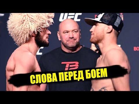 Хабиб Нурмагомедов vs. Джастин Гэтжи | Финальные слова Дана Уайт | UFC 254