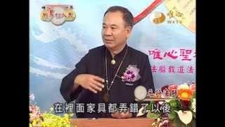 元評法師 元桐禪師 元祐法師(1)【用易利人天56】  WXTV唯心電視台