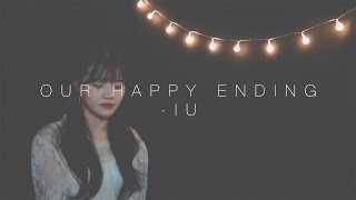 IU (아이유) - Our happy ending (호텔 델루나 OST) _ VOCAL COVER by. B…