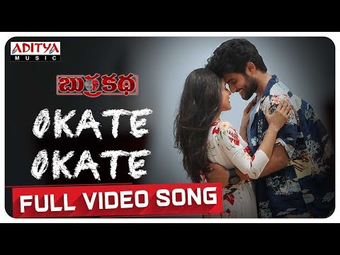 Okate Okate Full Video Song    BurraKatha Songs    Aadi, Mishti Chakraborthy, Naira Shah