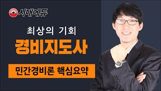 시대에듀_경비지도사 민간경비론 핵심요약_01(장진욱T)