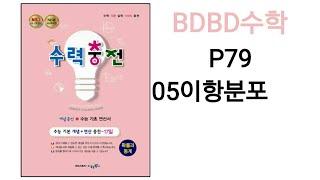 [BDBD수학]고등학교 확률과통계 수력충전 P79 05…