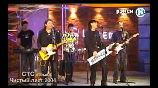 NENSI - Чистый Лист (TV / ТВ menthol ★ style music)
