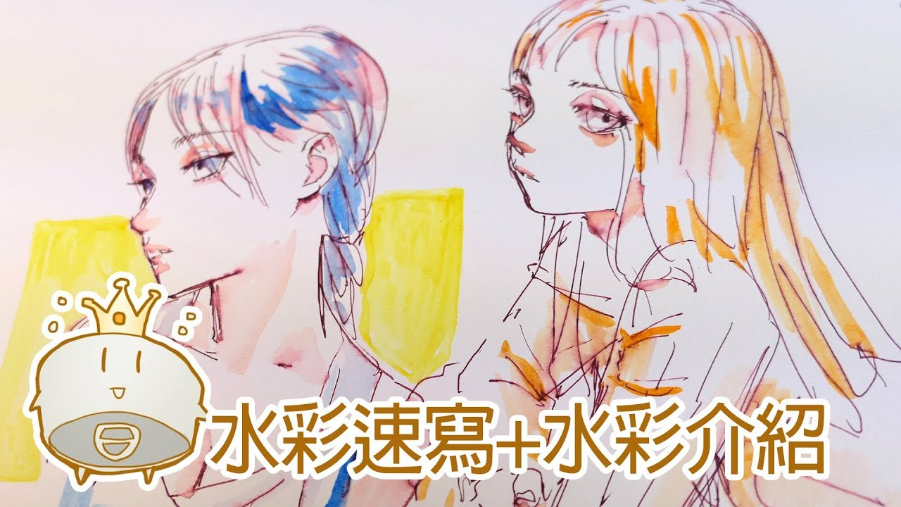 來練習水彩速寫!+水彩介紹 【空罐王】watercolor sketch (canking) - YouTube
