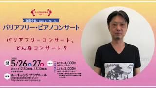 斎藤守也(from レ・フレール) 「小さき花の音楽会 バリアフリー・ピア...