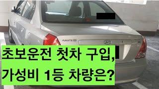 아반떼 XD : 실속형 중고차 최강 !! (초보운전 강…