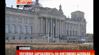 видео Одруження з іноземцем в Україні