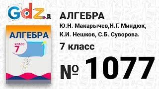 № 1077- Алгебра 7 класс Макарычев