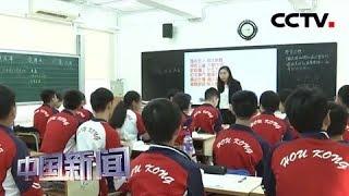 [中国新闻] 澳门:一堂《品德与公民》课 | CCTV中文国际
