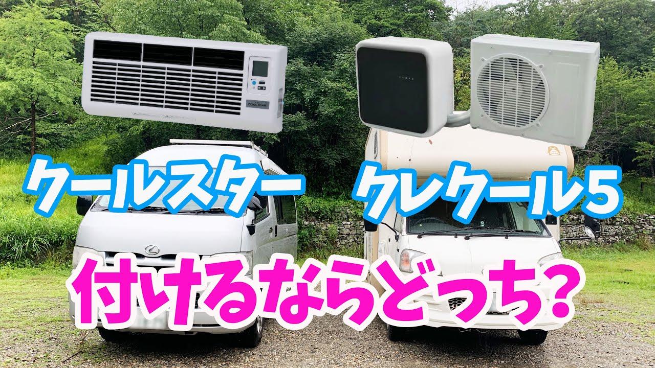 【車中泊に適したクーラーはどっち❓】クレクール5とクールスターを比較してみました🚗🍃