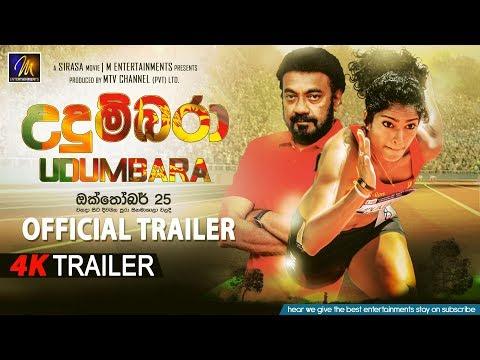 UDUMBARA Movie | Official Trailer | MEntertainments