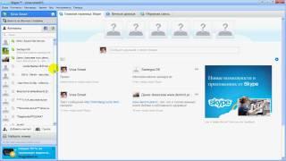 профиль Скайп Как правильно настроить профиль Скайп