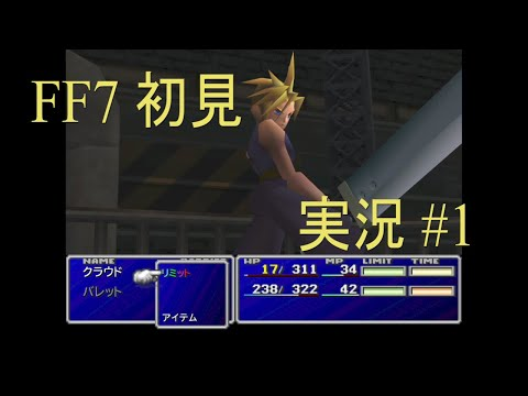 【FF7】リメイクに向けて予習したい初見実況プレイ#1