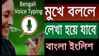 How to I use voice typing in word Bangla English    মুখে বললে লেখা হবে বাংলা ইংলিশ    voice keyboard screenshot 2