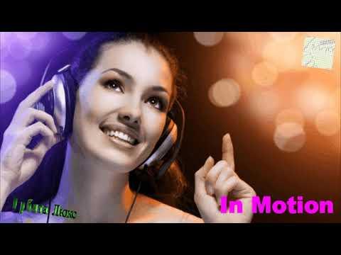 Транс музыка лучшее ᴼᴿᴵᴳᴵᴺᴬᴸIn Motion