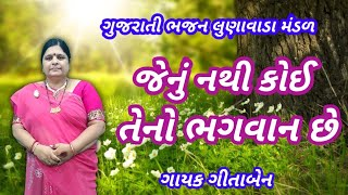 Gujarati bhajan latast    જેનું નથી કોઈ તેનો ભગવાન છે    new Gujarati bhajan lunawada