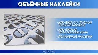 Объёмные наклейки на заказ(Изготавливаем срочно и со скидками! Объёмные наклейки на заказ, купить по недорогой цене в Москве, дёшево..., 2016-04-02T13:18:04.000Z)