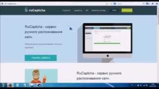 Заработок в интернете Cервис ручного распознавания капч  Работа в интернете