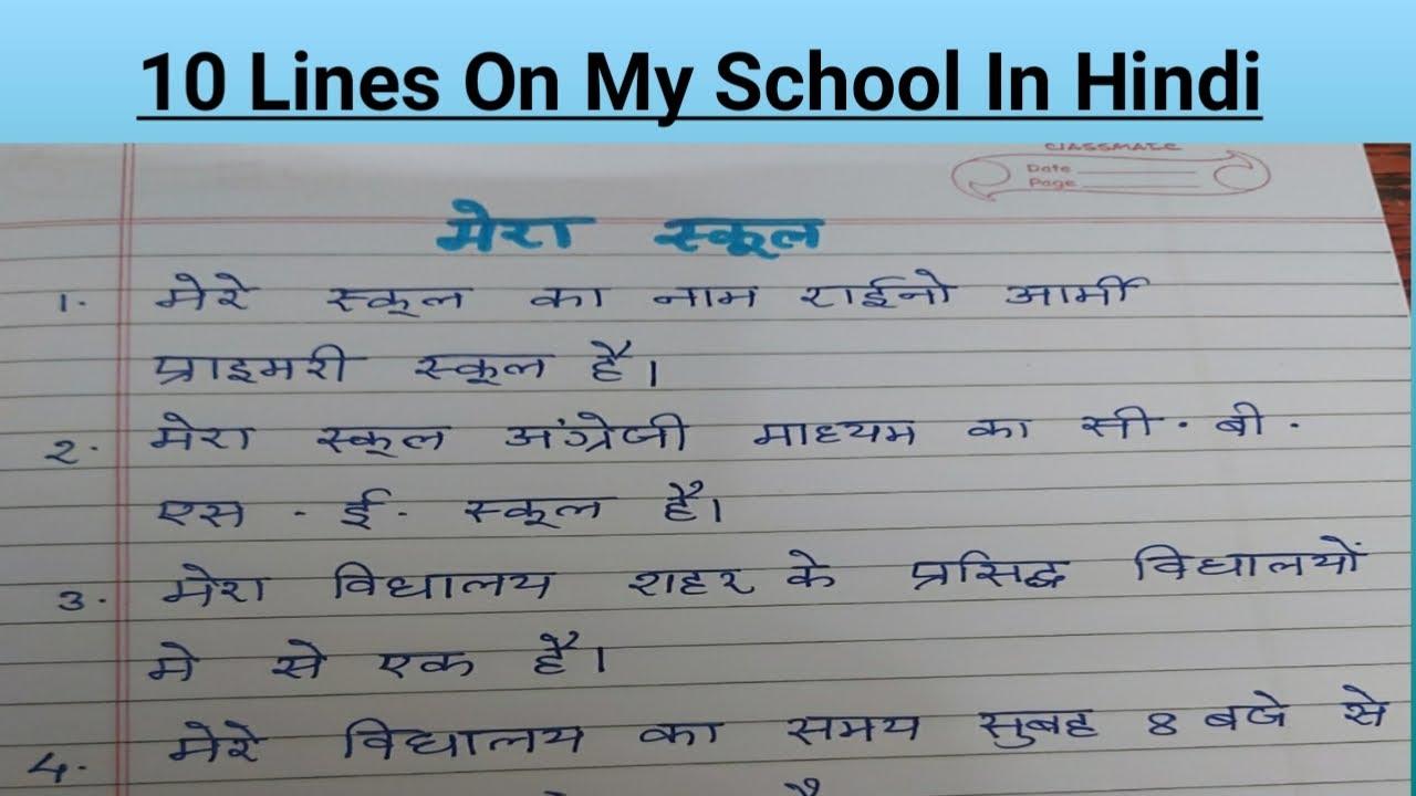 Please write essay in hindi