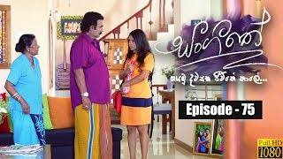 Sangeethe | Episode 75 24th May 2019 Thumbnail