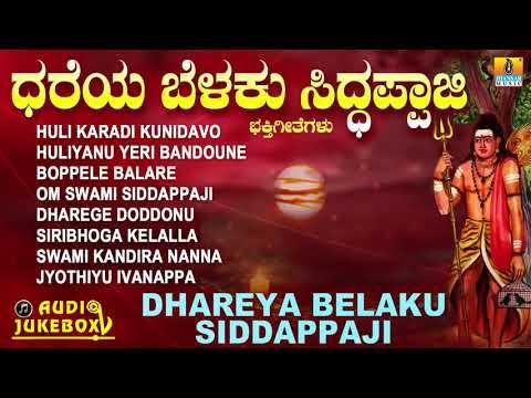 ಧರೆಯ ಬೆಳಕು ಸಿದ್ಧಪ್ಪಾಜಿ | Dhareya Belaku Siddappaji | Kannada Devotional Songs