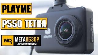 Playme P550 TETRA обзор видеорегистратора